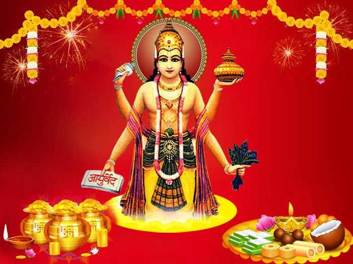 Diwali Dhanteras Date 2020