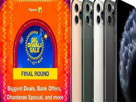 Flipkart Big Diwali sale 2020 Smartphone