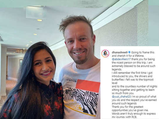 dhanashree verma posted photo with ab de villiers message for fiancee yuzvendra chahal