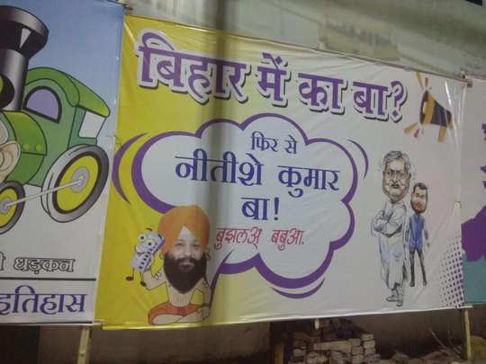 bihar chunav result biahar mein ka ba fir se nitishe kumar ba posters outside jdu office in patna