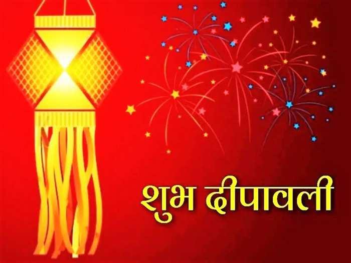 deepavali 2020 wishes in marathi