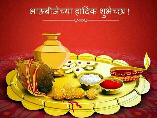 Bhau Beej 2020 Messages in Marathi