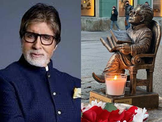 अमिताभ बच्चन-हरिवंश राय बच्चन की प्रतिमा