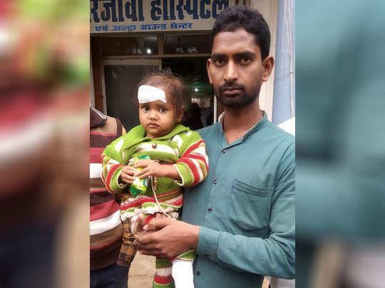 चाचा के साथ घायल बच्ची