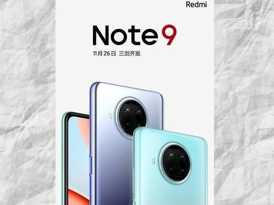 redmi note 9 launch