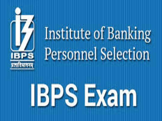 IBPS clerk पूर्व परीक्षेचे अॅडमिट कार्ड जारी