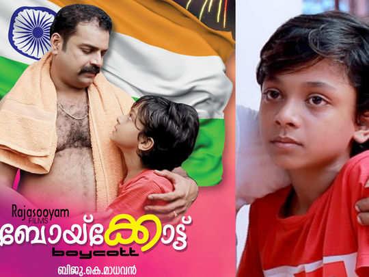 Boycott Short film