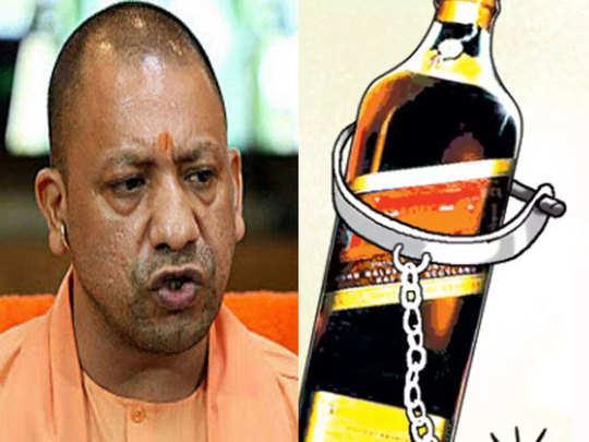 नकली शराब पर योगी सरकार सख्त