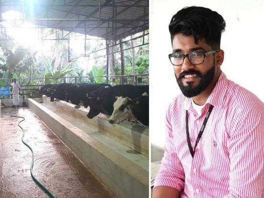 40 പശുക്കളുള്ള ഫാം, ദിവസം 300 ലിറ്റർ പാൽ, 25ാം വയസിൽ മാസവരുമാനം ഒരുലക്ഷം രൂപ