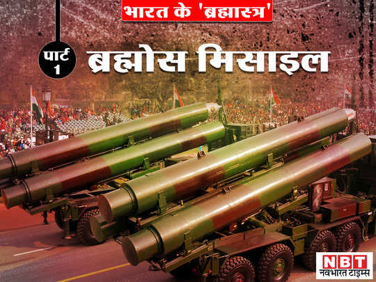indian army brahmos supersonic cruise missile details in hindi