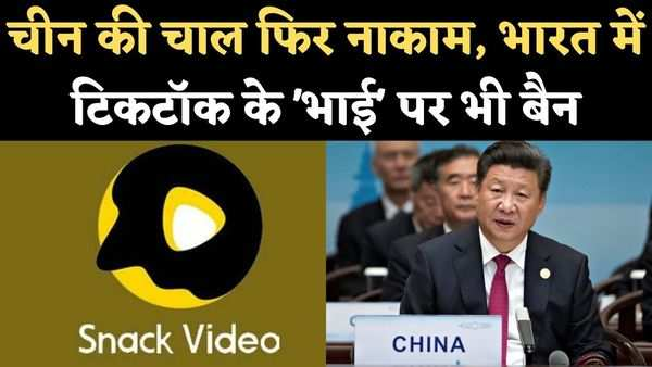 china apps ban in india india banned 43 more mobile apps including snack video see full list