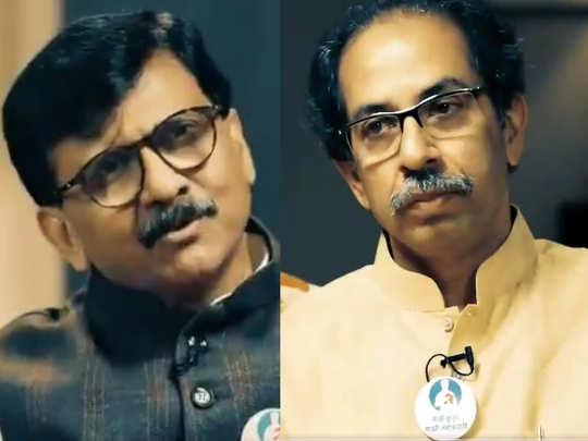 Sanjay Raut- Uddhav Thackeray