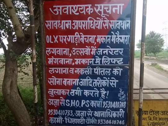 Bharatpur : केरल के आईजी की फर्जी आईडी बनाकर करता था लोगों से OLX पर ठगी, गिरफ्तार करने के लिए मीलों दूर से आई पुलिस