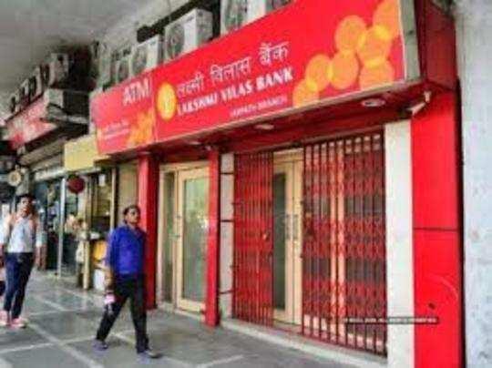 इतिहास बना 94 साल पुराना लक्ष्मी विलास बैंक, निवेशकों को नुकसान