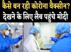 कैसे बन रही कोरोना वैक्सीन, प्रधानमंत्री मोदी ने PPE किट पहन लैब का किया मुआयना