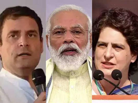 Modi-Rahul-Priyanka