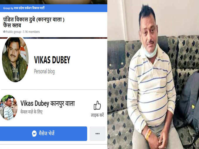 How Vikas Dubey became alive after his death