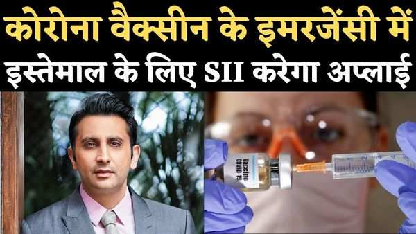 serum institute of india to apply for emergency use authorization of covishield in the next two weeks