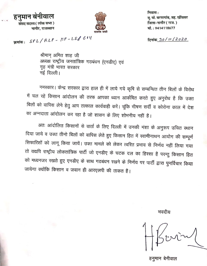 Letter of MP to Union Home Minister Amit Shah