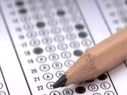 UGC NET 2020 परीक्षेची अंतिम उत्तरतालिका जाहीर