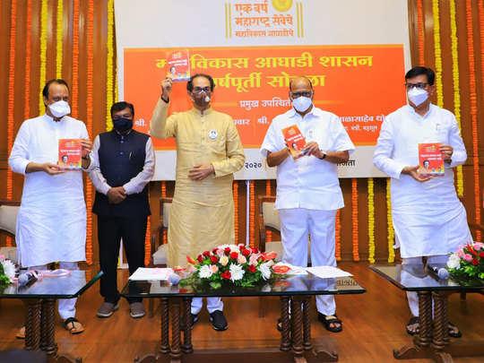 महाराष्ट्र थांबला नाही, थांबणार नाही पुस्तिकेचे प्रकाशन