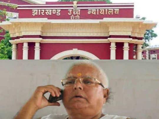 lalu phone jharkhand high court