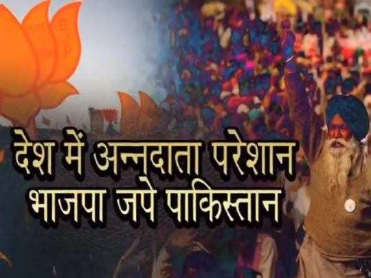 Farmers-BJP-Protest