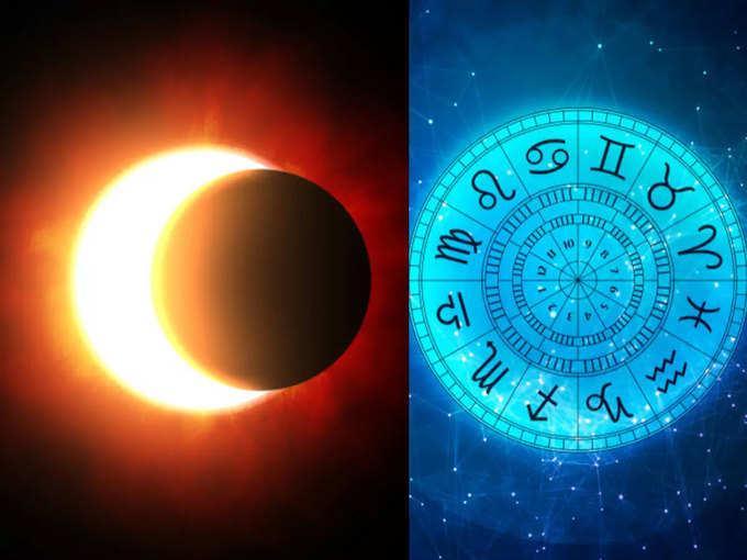 Solar Eclipse December 2020 Horoscope सूर्यग्रहण डिसेंबर २०२० : या ८ राशींवर सर्वाधिक प्रभाव; राहावे सावध