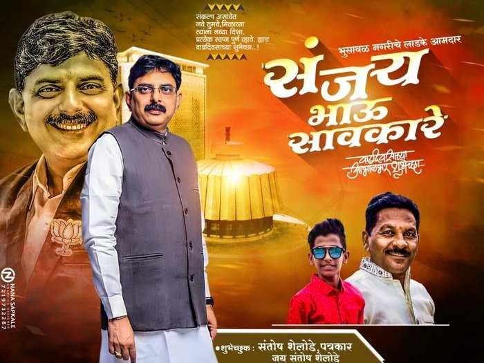 BJP MLA Sanjay Savkare