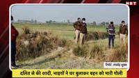 UP: दलित से की शादी, भाइयों ने घर बुलाकर बहन को मारी गोली