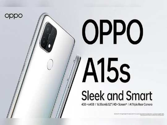 Oppo A15s Launched Price Specifications india