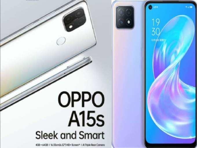 Oppo A15s ధర వివరాలను భారతదేశం 1 ప్రారంభించింది