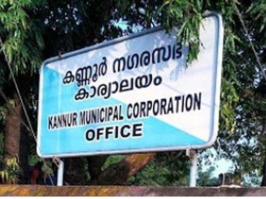 Kannur Municipality