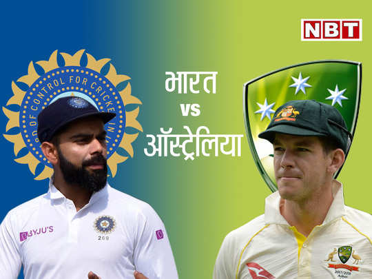 India vs Aus-NBT