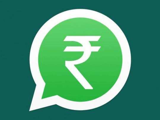 WhatsApp Pay : உங்க பேங்க் அக்கவுண்ட்டை வாட்ஸ்அப்பில் Add செய்வது எப்படி?