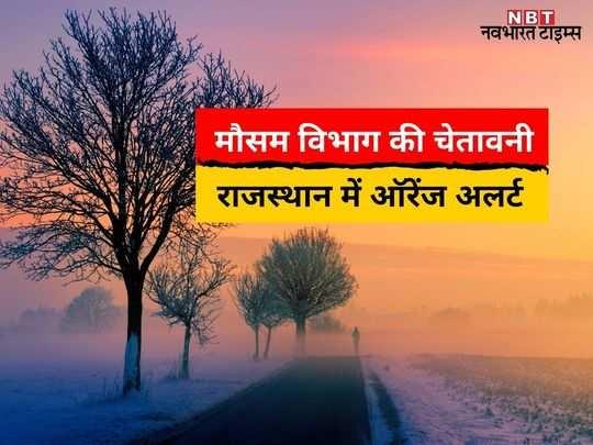 rajasthan weather update orange alert released jaisalmer coldest records minimum of minus 1.5 degree
