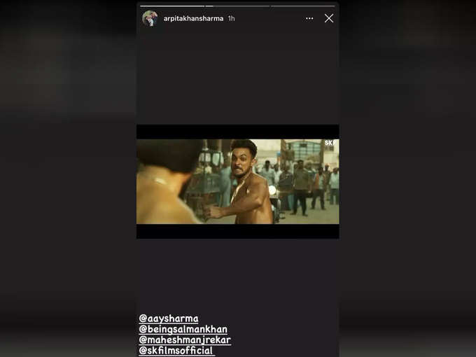 Arpita's Instagram Story