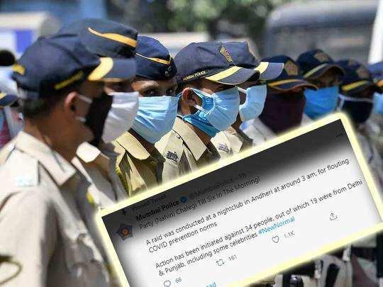 पबमध्ये सुरू होती पार्टी, धडक कारवाईनंतर मुंबई पोलिसांचं ते भन्नाट ट्विट व्हायरल