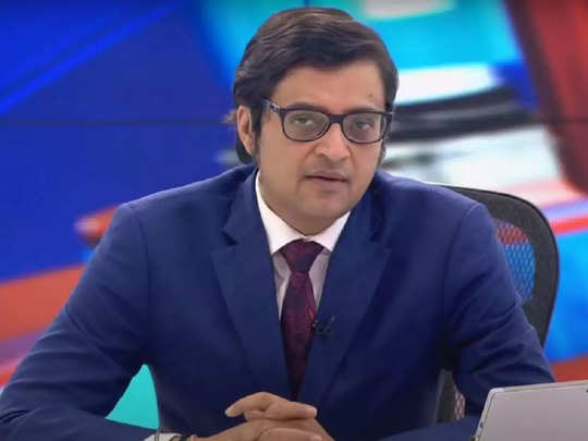 Arnab Goswami Channel Fined Rs 20 Lakh By UK Regulator For Promoting Hatred Towards Pakistanis - Arnab Goswami 'रिपब्लिक भारत'ला दणका; ब्रिटनने ठोठावला २० लाखांचा दंड | Maharashtra Times - Maharashtra Times