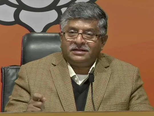 DDC Elections: गुपकार अलाइंस पर रविशंकर प्रसाद बोले- वो जानते थे, J&K में बीजेपी से अकेले नहीं लड़ सकते थे