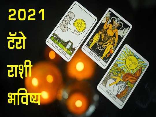 2021 yearly tarot horoscope in marathi