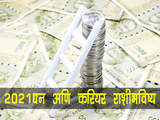 2021 money rashibhavishya in marathi