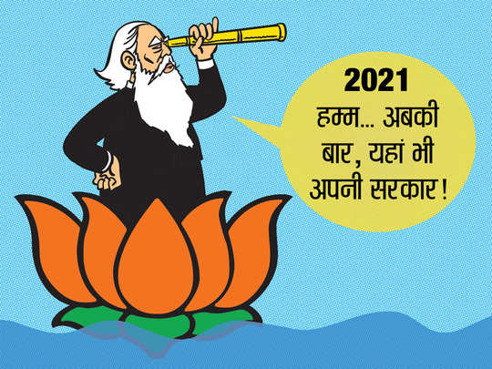 how assembly elections 2021 are big opportunities for bjp to be all india party