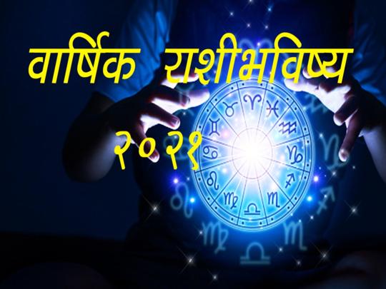 2021 yearly horoscope in marathi rashibhavishya