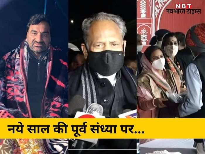 cm ashok gehlot hanuman beniwal and other leader new year eve social events and happenings in rajasthan 2021