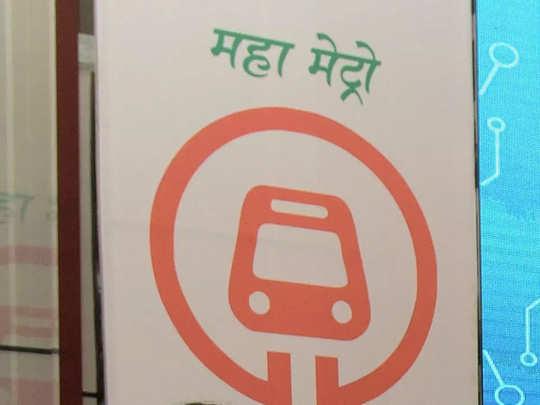 मेट्रो रेल कॉर्पोरेशन (MMRC) मध्ये भरती; १.२५ लाखांपर्यंत पगार