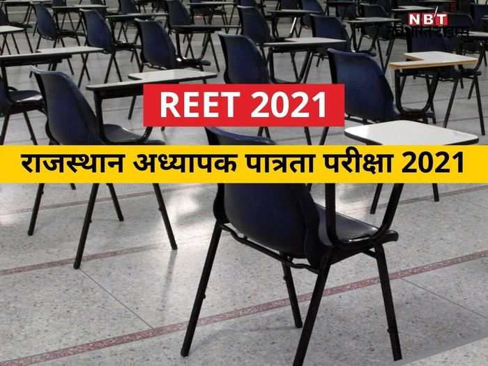 rajasthan reet notification 2021 released know reet online application and reet exam details here