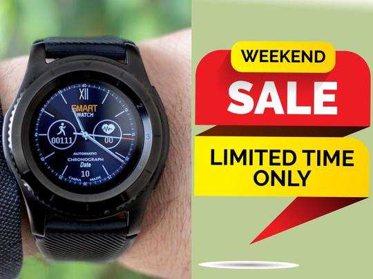 Super Saver Weekend Sale : 50% की धमाकेदार छूट पर Smartwatches को तुरंत करें ऑर्डर,