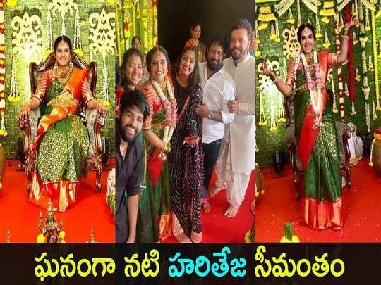 Hari Teja Baby Shower: Hari Teja Seemantham: హరితేజ సీమంత.. బేబీ బంప్తో  డాన్స్ చేసిన బిగ్ బాస్ భామ - Actress And Bigg Boss Fame Hari Teja  Seemantham-Baby Shower Function | Samayam Telugu