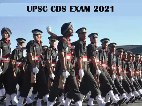 UPSC CDS Exam: तारीख, अॅडमिट कार्ड सर्व माहिती जाणून घ्या